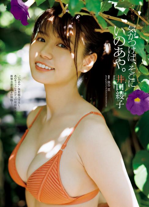 井口綾子 水着画像